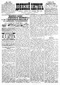 Двинский листок №157 (1901).pdf