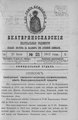 Екатеринославские епархиальные ведомости Отдел официальный N 21 (21 июля 1912 г) Год 40.pdf
