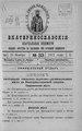 Екатеринославские епархиальные ведомости Отдел официальный N 33 (21 ноября 1912 г) Год 40.pdf