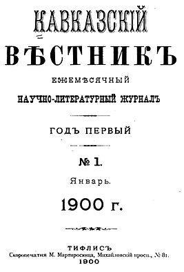 Кавказский вестник.jpg