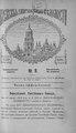 Киевские епархиальные ведомости. 1904. №09. Часть офиц.pdf