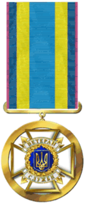 State Special Communications Service of Ukraine - Image: Медаль «Ветеран служби» (ДССЗЗІУ)