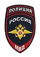 Нарукавный знак принадлежности к МВД России.jpg
