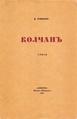 Николай Гумилев. Колчан (1916).pdf