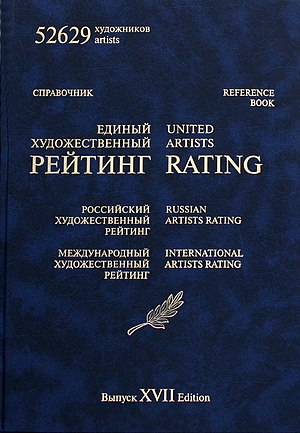 Artists Trade Union of Russia - United Art Rating. XVII edition.