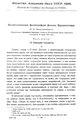 Политическая философия Диона Хризостома Часть 2 1926.pdf