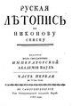 Руская летопись по Никонову списку Часть 1 До 1094 года 1767 -rsl01004095257-.pdf