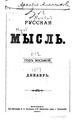 Русская мысль 1887 Книга 12.pdf