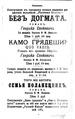 Русская мысль 1897 Книга 02.pdf