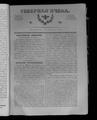 Северная Пчела 1831 №079 (9 апр.).PDF