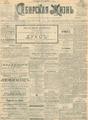 Сибирская жизнь. 1903. №098.pdf