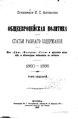 Сочинения И.С. Аксакова Общеевропейская политика Статьи разного содержания Том 7 1887.pdf