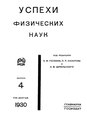 Успехи физических наук (Advances in Physical Sciences) 1930 No4.pdf