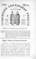 Черниговские епархиальные известия. 1908. №21.pdf