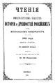 Чтения в Императорском Обществе Истории и Древностей Российских. 1901. Кн. 3.pdf