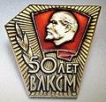Юбилейный значок ЦК ВЛКСМ «50 лет ВЛКСМ», 1968.jpg