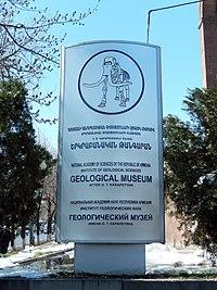 Երկրաբանական թանգարան (6).jpg