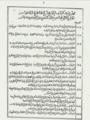 فهرسة كتاب الأزهار العاطرة الأنفاس بذكر محاسن قطب المغرب وتاج مدينة فاس.png