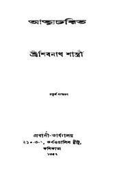 4th, Shastri, Shibnath, 588p, Biography, bengali (1950)