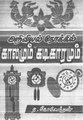 அறிவியல் நோக்கில் காலமும் கடிகாரமும்.pdf