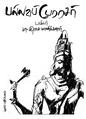 பல்லவப் பேரரசர்.pdf