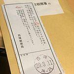 やばいやつ (33399113746).jpg
