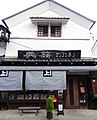 マンリン書店 (愛知県豊田市足助町) - panoramio.jpg