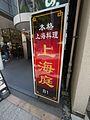 上海庭 神保町店 - panoramio.jpg
