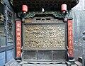 乔家大院黄椽木浮雕九龙壁.JPG