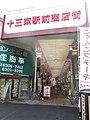 十三東駅前商店街 Juso East Shopping street - panoramio.jpg