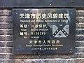 大理道71-73号铭牌.jpg