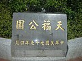 天福公園Tian-Fu-Park - panoramio - Tianmu peter.jpg