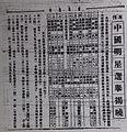电声周刊中国电影明星选评.jpg