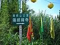 行義路至陽明山 - panoramio - Tianmu peter (102).jpg