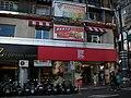 西門町走一圈 - panoramio - Tianmu peter (187).jpg