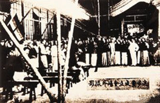 Progressive Party (China) - First congress of the Progressive Party on May 29, 1913