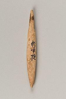 縄文時代後期の骨モリの頭。