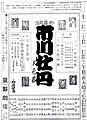 長野県辰野町・辰野劇場のチラシ 大正時代.jpg