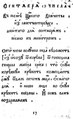 -Сентября 19 числа, в писме царского величества...- 1710 № 17 (21 сент).pdf