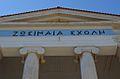 1ο Γυμνάσιο Ιωαννίνων 1.jpg