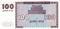 100 Armenian dram - 1993 (reverse).png