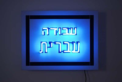 13 Obituary Notice, 2006, neon light on formica-coated plywood, silkscreen (blue).JPG