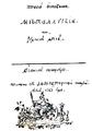 1763-geo-Lomonosov.png