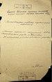 1897 год. Перепись евреев местечка Дашев Липовецкого уезда. Часть 2.pdf