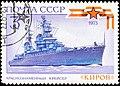 1973. Краснознаменный крейсер Киров.jpg