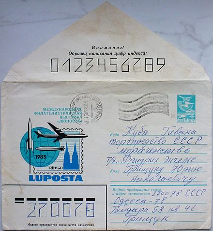 Soviet letter's envelope in honor of the Internationale Philatelic Exhibition LUPOSTA in Cologne in 1983.
