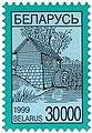1999. Stamp of Belarus 0318.jpg