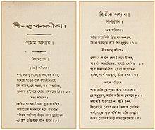 Bhagavad Gita Wikipedia