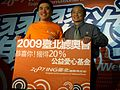 2007INGTaipeiMarathon WelcomeParty CharityFunds T2009.jpg