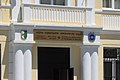 2014 Suchum, Biuro Prokuratora Generalnego Republiki Abchazji (02).jpg